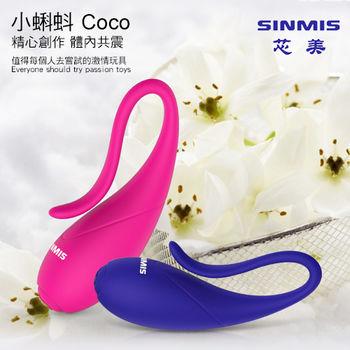 香港SINMIS 小蝌蚪Coco 男女共震G點刺激按摩器 貴族藍