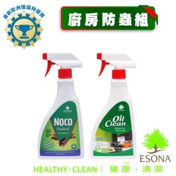 曜兆ESONA歐洲環保獎清潔劑廚房防蟲組