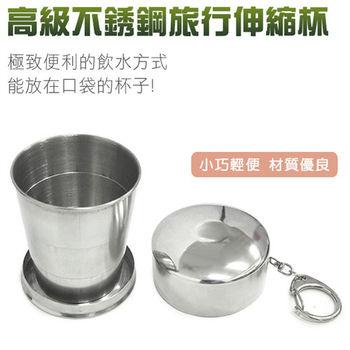 【DIBOTE】攜帶式環保伸縮不鏽鋼杯-附鑰匙圈x2入組