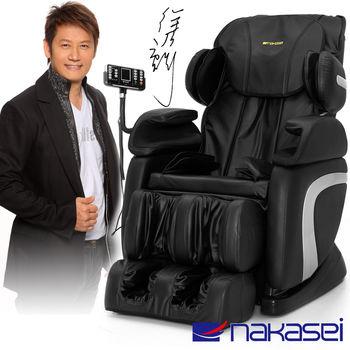 nakasei樂卡適 氣壓按摩椅(THC-525)
