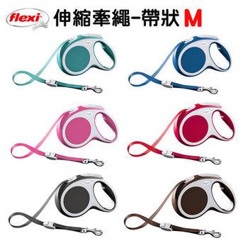 【Flexi】飛萊希 變幻系列 伸縮牽繩 帶狀M號-5M 共六色