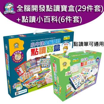 【牛津家族】全腦開發點讀寶盒(29件組) A101099 + 點讀小百科(ABC+ㄅㄆㄇ)6件組套 A101101