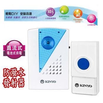 【KINYO】防潑水電池式LED燈遠距離無線門鈴(DB-373)