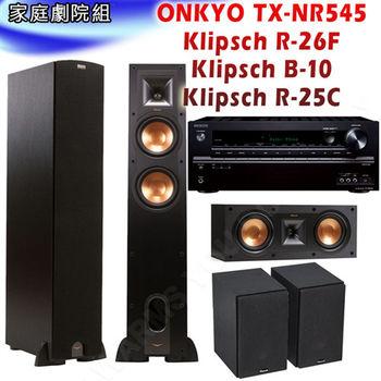 家庭劇院組 ONKYO TX-NR545 擴大機 +Klipsch R-26F 主喇叭+Klipsch B-10 環繞喇叭+Klipsch R-25C 中置喇叭