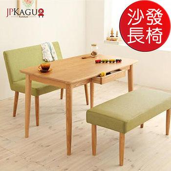 JP Kagu 日系天然水曲柳原木餐椅/沙發長椅-棕色+椅套(四色)