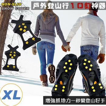 戶外防滑釘鞋套 (XL)