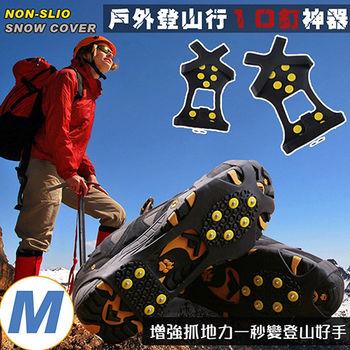 戶外防滑釘鞋套 (M)