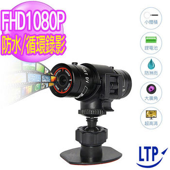 【LTP】120度防水型1080P 機車行車記錄器