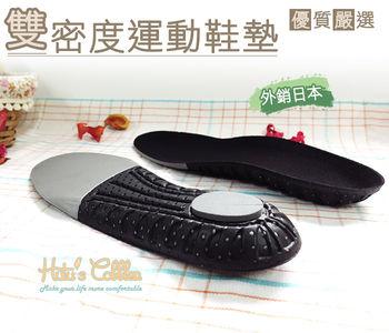 ○糊塗鞋匠○ 優質鞋材 C65 台灣製造 雙密度運動鞋墊 (2雙)