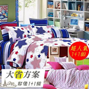 【情定巴黎】大省方案 粉紅青春 100%純棉雙人兩用被床包1+1超值組