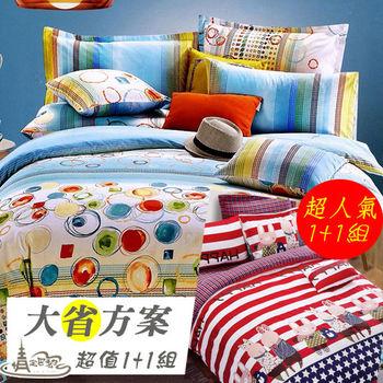 【情定巴黎】大省方案 Color兔 100%純棉雙人兩用被床包1+1超值組