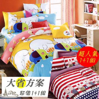 【情定巴黎】大省方案 超萌too 100%純棉雙人兩用被床包1+1超值組