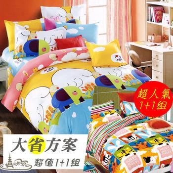 【情定巴黎】大省方案 超Q寵物 100%純棉雙人兩用被床包1+1超值組
