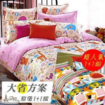 【情定巴黎】大省方案 Cute Zoo 100%純棉雙人兩用被床包1+1超值組