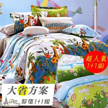 【情定巴黎】大省方案 快樂森林 100%純棉雙人兩用被床包1+1超值組