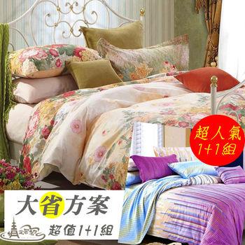 【情定巴黎】大省方案 田園城市 100%純棉雙人兩用被床包1+1超值組
