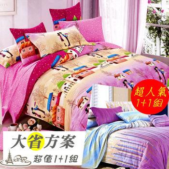 【情定巴黎】大省方案 浪漫氣息 100%純棉雙人兩用被床包1+1超值組