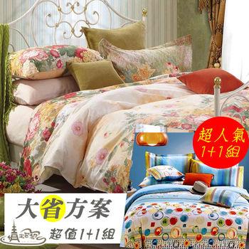 【情定巴黎】大省方案 彩虹田園 100%純棉雙人兩用被床包1+1超值組