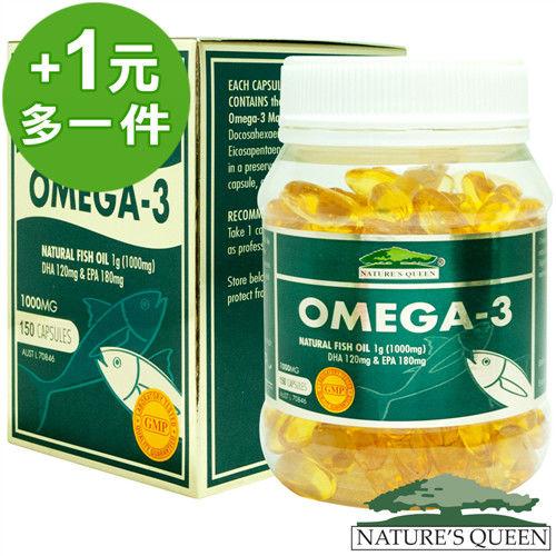 【澳洲Nature's Queen】深海魚油x6瓶一元加購組(150顆/瓶)(共7瓶)