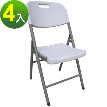 【頂堅】(室內外)折疊椅/休閒椅/會客椅/野餐椅/戶外椅-4入/組