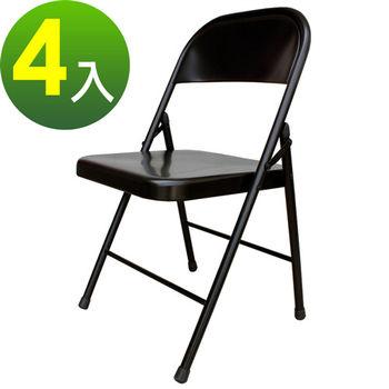 【頂堅】室內外(鋼板面)折疊椅/餐椅/野餐椅/戶外椅/會客椅(消光黑)-4入/組