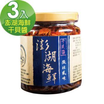 【hiway.澎湖海味】澎湖海鮮干貝醬3罐裝
