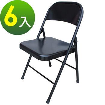 【頂堅】室內外(鋼板面)折疊椅/餐椅/野餐椅/戶外椅/會客椅(消光黑)-6入/組