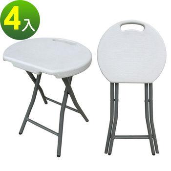 【頂堅】室內外-手提式折疊椅/野餐椅/休閒椅/會客椅/摺疊椅-4入/組