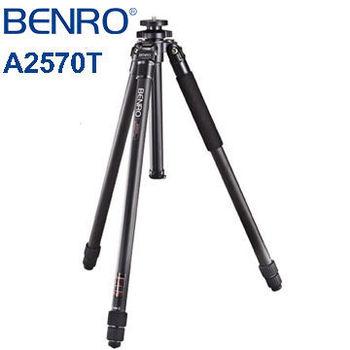 BENRO 百諾 A2570T 鎂鋁合金三腳架