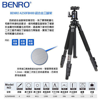BENRO 百諾 A250FBH00 鋁合金三腳架組(A-250EXBH00)含雲台