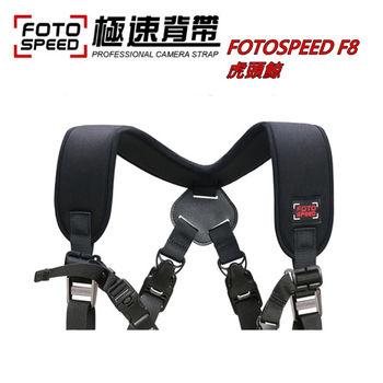 FOTOSPEED F8虎頭鯨相機雙肩極速背帶減壓背帶~金屬扣具.安全鎖定