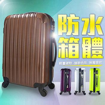 【法國 奧莉薇閣】美侖美奐PC 28吋輕量耐壓硬殼行李箱-4色任選