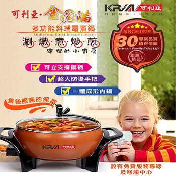 KRIA可利亞 金圓滿多功能料理電火鍋KR-835A