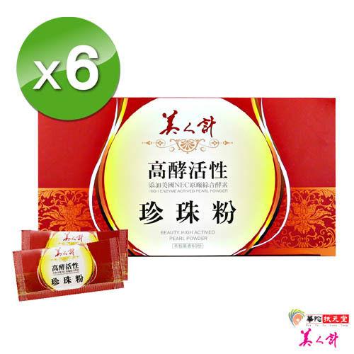 美人計高酵珍珠粉酵素添加代謝組X6盒