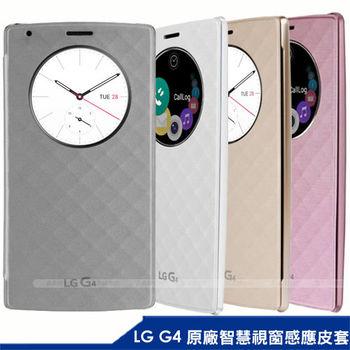 LG G4 H815 原廠智慧視窗感應皮套