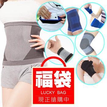 【JS嚴選】開運福袋喜迎福(束腰片+藍膝藍腕+竹膝竹腕+魔術腰包+拇指護腕)