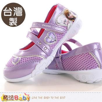 魔法Baby 女童鞋 台灣製冰雪奇緣授權正版公主鞋~sa64707