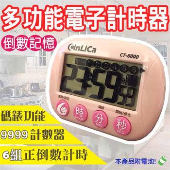【CinLiCa】3合1功能正倒數計時器(CT-6000)
