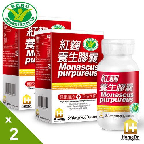 Home Dr.健字號紅麴養生膠囊2入(60顆/盒)