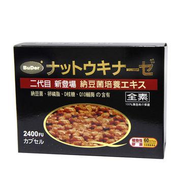 【即期良品】BuDer標達 金納豆(激脢)plus II膠囊食品(60顆X500mg/盒)