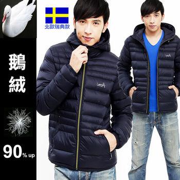 【北歐-戶外趣】瑞典款 JIS90%鵝絨 Extra Light男款極輕量 極地禦寒羽絨連帽外套(LA1447 深藍)