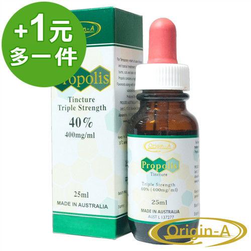 【澳洲Origin-A】40%皇家蜂膠液x10瓶一元加購組(25mlx10瓶)(共11瓶)