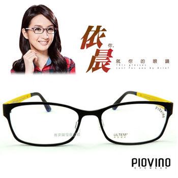 PIOVINO鏡框 航太科技塑鋼超輕款 共16色#PVIN3005【林依晨代言】