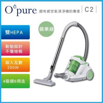 【Opure 臻淨】C2 雙HEPA旋風無袋式吸塵器 ~蘋果綠