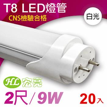《宏亮》T8 LED日光燈管2呎9W/20入組 (白光)