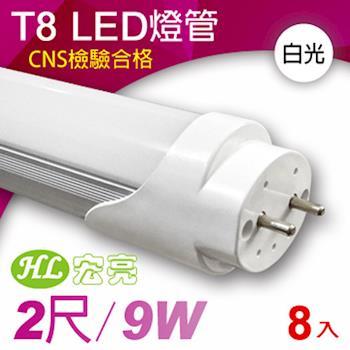 《宏亮》T8 LED日光燈管2呎9W/8入組 (白光)