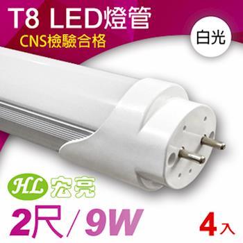《宏亮》T8 LED日光燈管2呎9W/4入組 (白光)