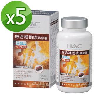 【永信HAC】綜合維他命軟膠囊(100粒/瓶;5瓶組)