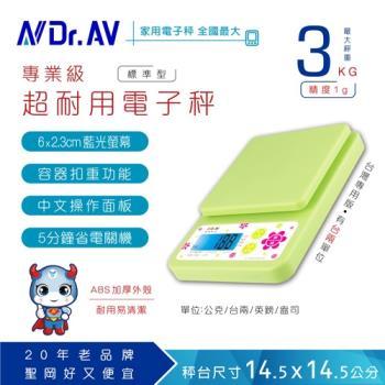 【Dr.AV】專業級超耐用 電子秤(KS-2316)