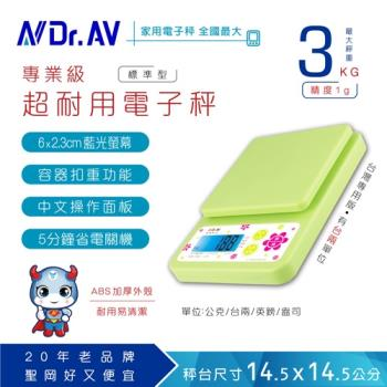 【Dr.AV】KS-2316 專業級 超耐用 電子秤 (台灣研發設計 業界第一品牌)